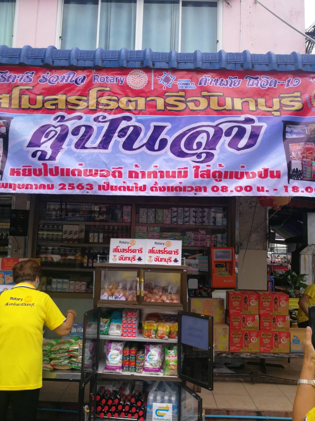 สโมสรโรตารีจันทบุรี ทำโครงการตู้ปันสุขช่วยเหลือประชาชนที่เดือดร้อน