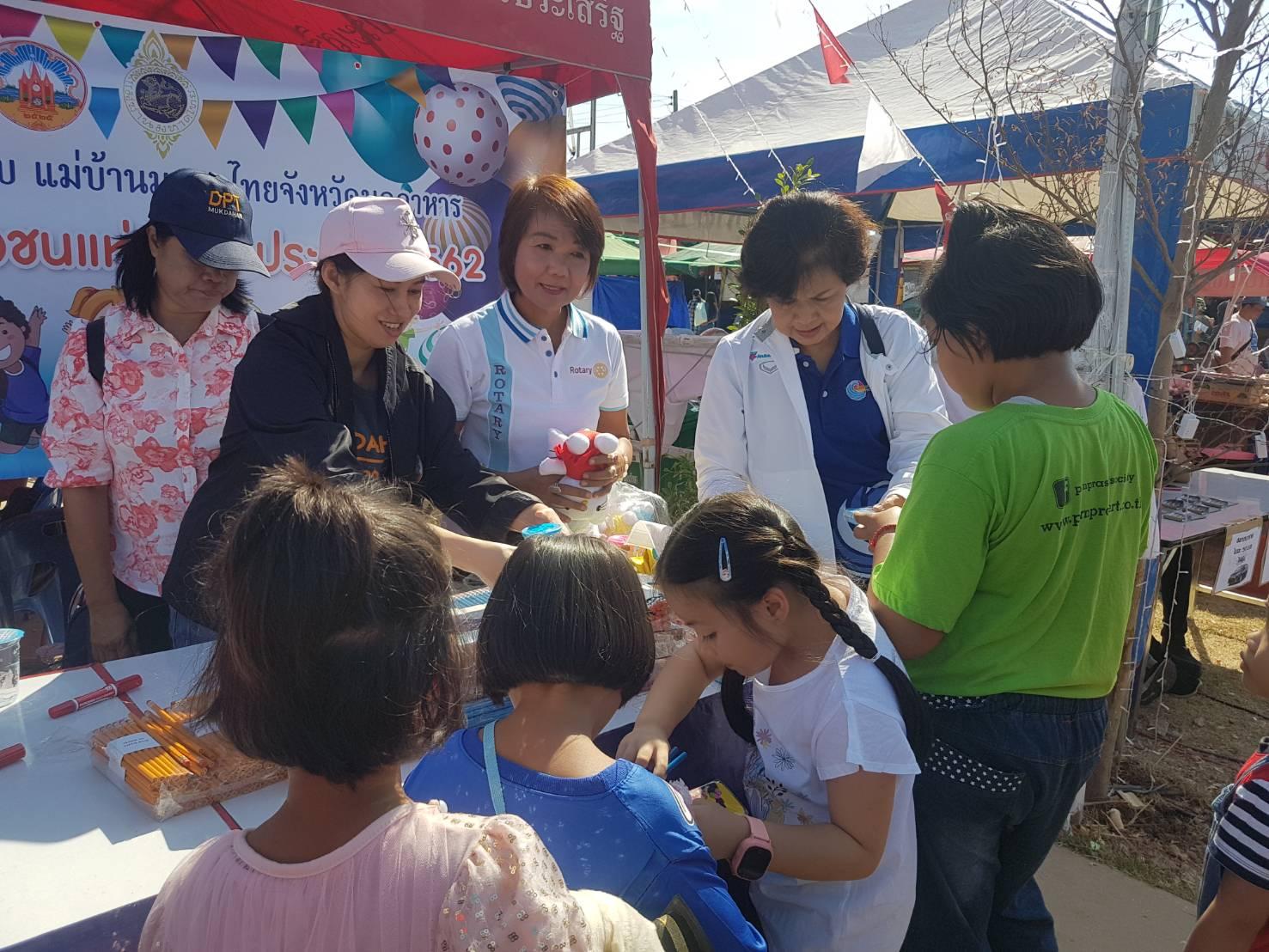 สโมสรโรตารีมุกดาหารร่วมกิจกรรมวันเด็กแห่งชาติ