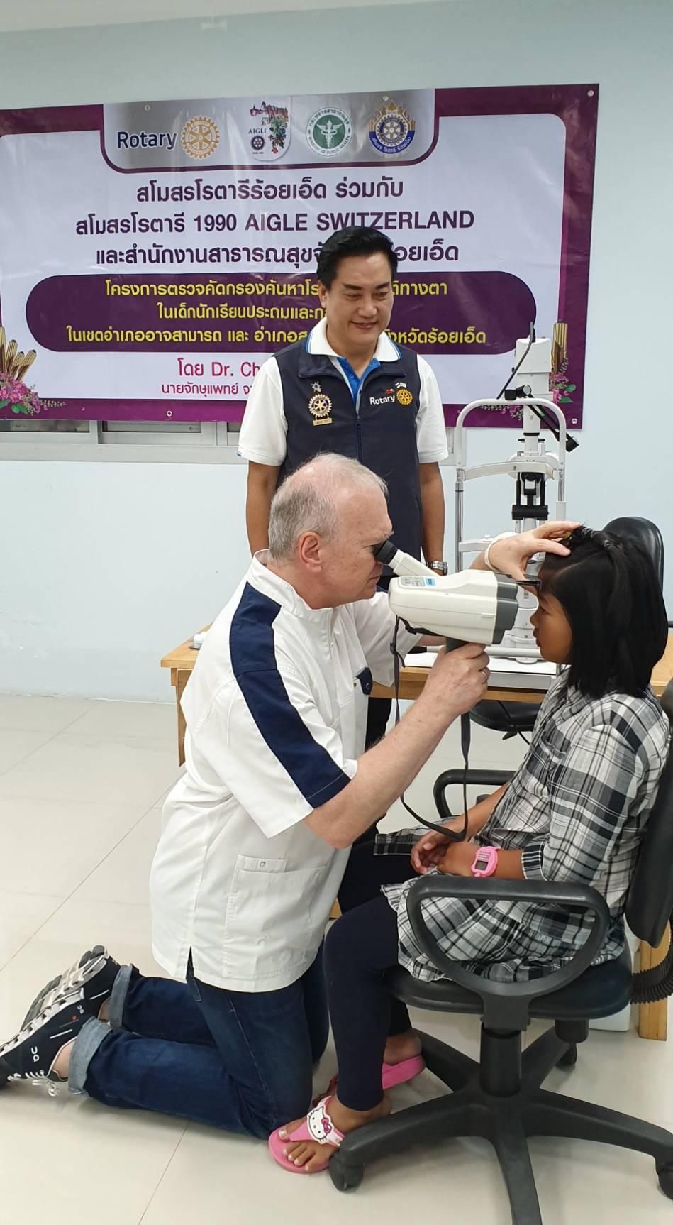 สโมสรโรตารีร้อยเอ็ดจัดกิจกรรมตรวจโรคทางสายตาให้เด็กๆ